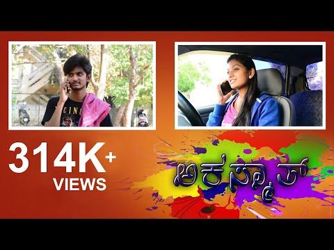 Akasmath - Kannada Short Film 2017