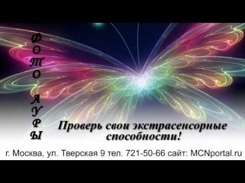 Аура человека: Фото ауры и чакр в Москве.
