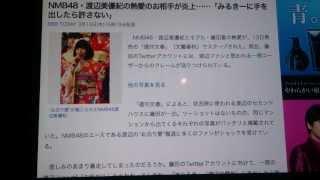 NMB48 渡辺美優紀 熱愛報道 みるきーに手を出したのは人気モデル藤田富.