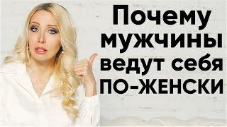 ЭМОЦИОНАЛЬНЫЙ ТЕРРОРИЗМ. Почему мужчина ведет себя по-женски? | Мила Левчук