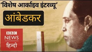 Dr. B R Ambedkar exclusive interview with BBC (BBC Hindi)