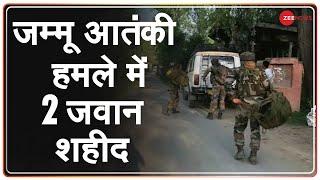 जम्मू आतंकी हमले में 2 जवान शहीद | Breaking News | Jammu and Kashmir | Nowgam