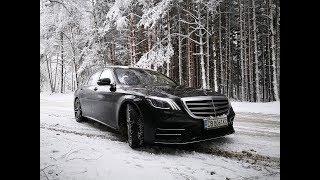 Какво е в купето на Mercedes-Benz S560 (Влог)