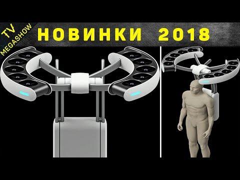 Самые крутые изобретения 2017-2018 года