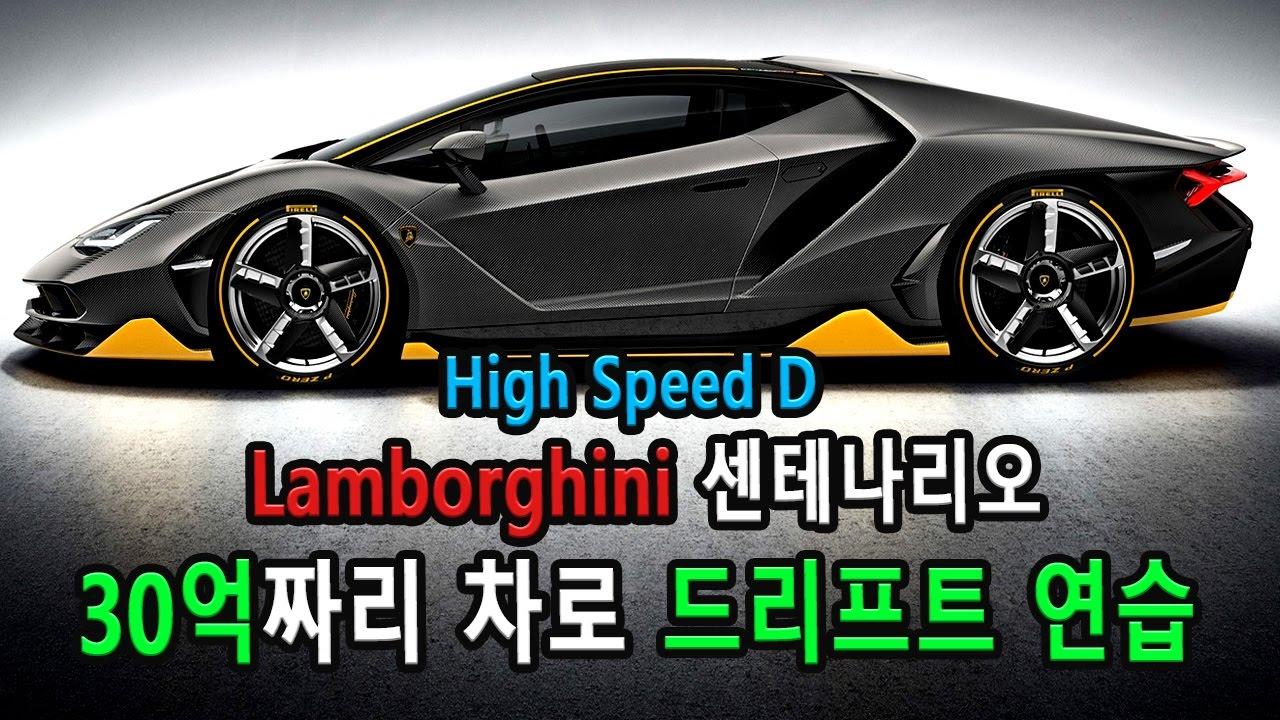 람보르기니 센테나리오 드리프트 연습 - High Speed D
