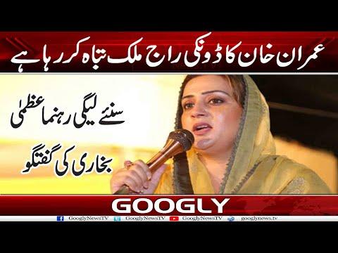 Imran Niazi Ka Donkey Raaj Mulk Ko Tabah Kar Raha Hai : Uzma Bukhari | Googly News TV