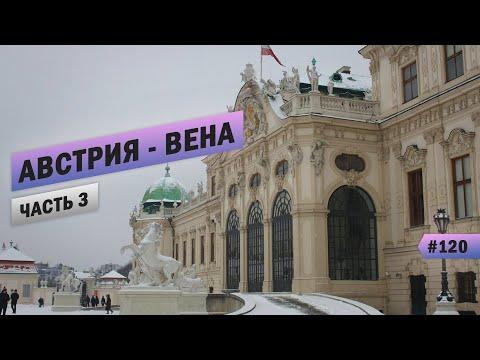 видео: АВСТРИЯ - ВЕНА, ЧАСТЬ 3