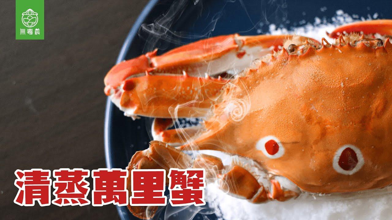 無毒農小廚房|清蒸萬里蟹-宅魚精選萬里蟹