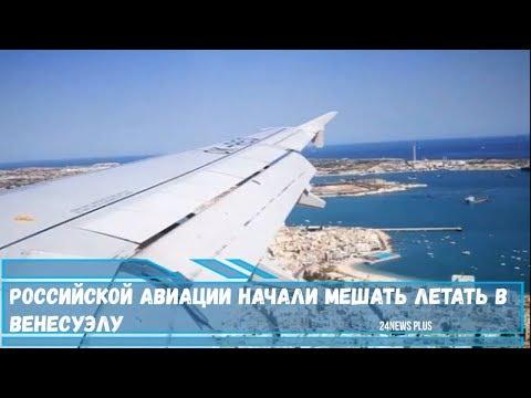 Российской авиации начали