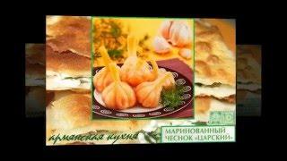 Армянская кухня. Маринованный чеснок Царский