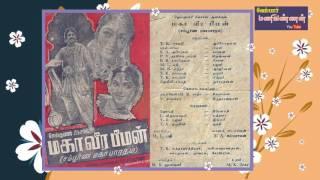 Download TAMIL OLD--Kaalai pozhuthey namaskaram(vMv)--MAHA VEERA BEEMAN 1960 MP3 song and Music Video