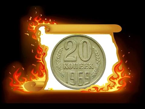 Редкая и дорогая стоимость  монеты 20 копеек 1969 года СССР  цена купить продать монеты нумизматика