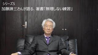 シリーズ5 加藤諦三さんが語る、著書「無理しない練習」 thumbnail