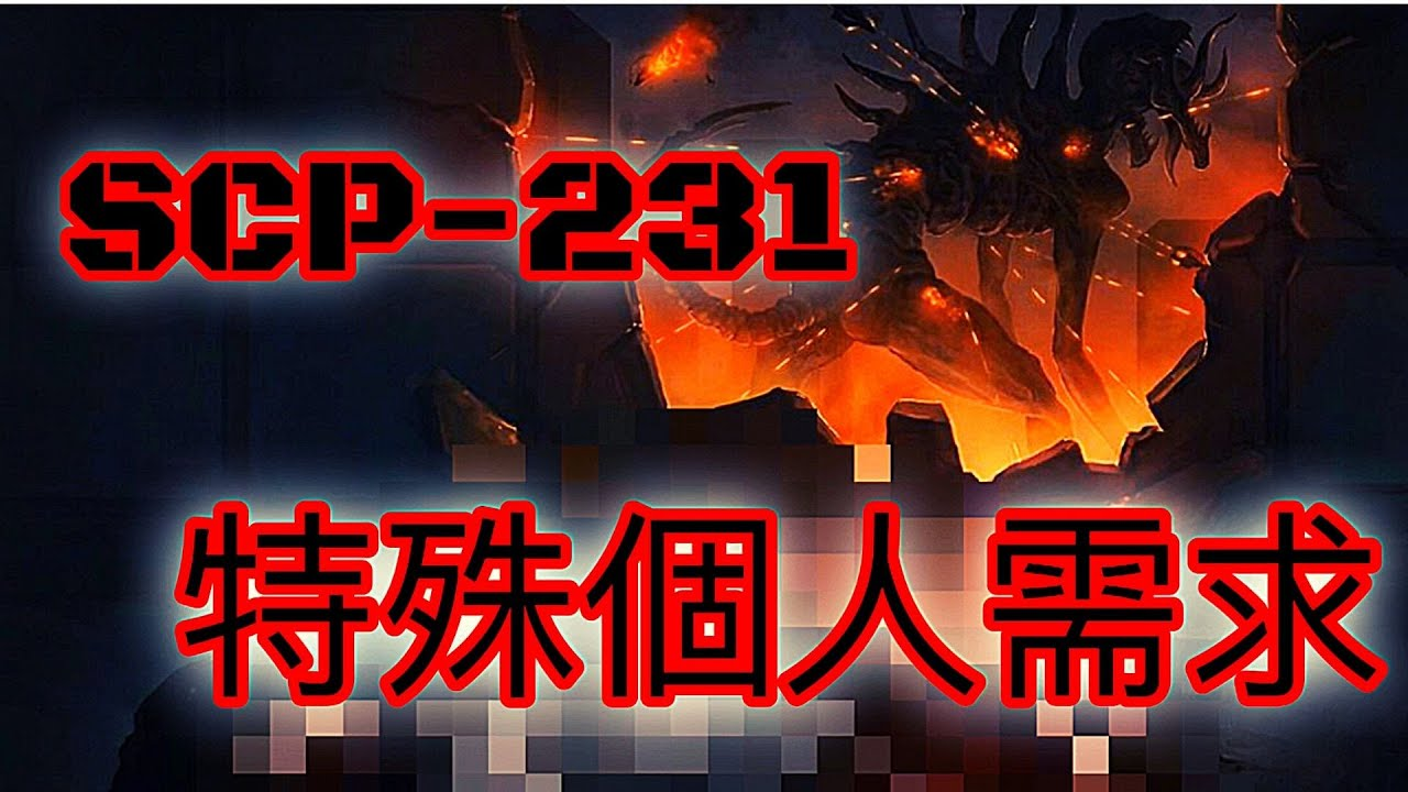 SCP基金會 SCP-231 特殊個人需求 Special Personnel Requirements (中文) - YouTube