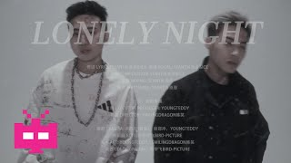 EXCLUSIVE 独家 MV :  ICE  ❌ SeanT 肖恩恩  ❄ ❄ ❄  [ Lonely Night ] OFFICIAL MV