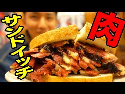 やば過ぎる肉の量アメリカの大人気サンドイッチ店