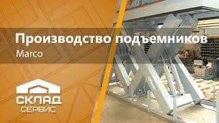 Marco - производство подъемных столов(На ролике показано производство гидравлических ножничных подъемных столов. Шведская компания Marco - мировой..., 2014-05-29T12:06:55.000Z)