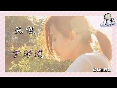 [seventeen/淨漢]天使淨漢特輯part.2(成員生日篇) - YouTube