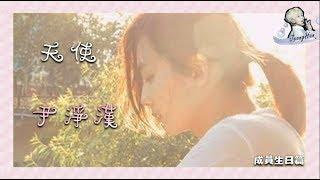 [seventeen/淨漢]天使淨漢特輯part.2(成員生日篇) MP3