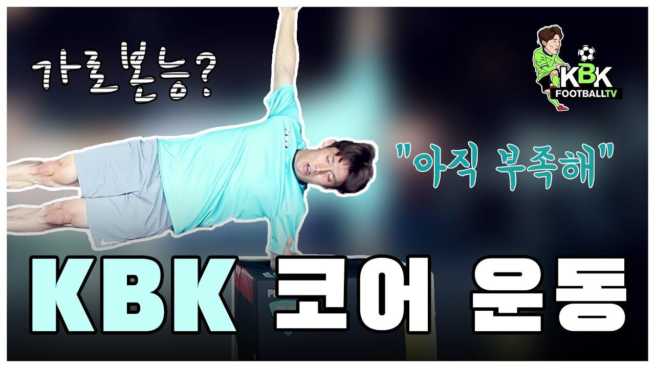 코어 운동_kbkfootballtv