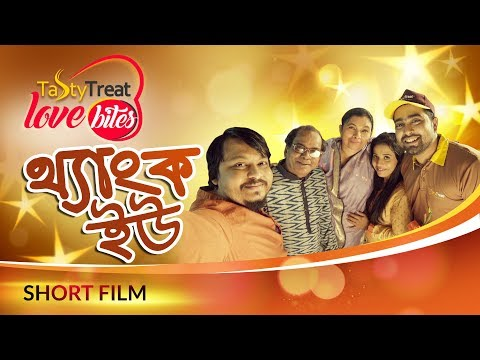Thank You | Bangla New Short Film 2018 | Tasty Treat Love Bites | Mezbah Uddin Sumon | Bulbul Biswas
