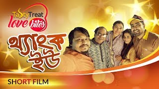 Thank You | Bangla New Short Film 2018 | Tasty Treat Love Bites | Mezbah Uddin Sumon | Bulbul Biswas