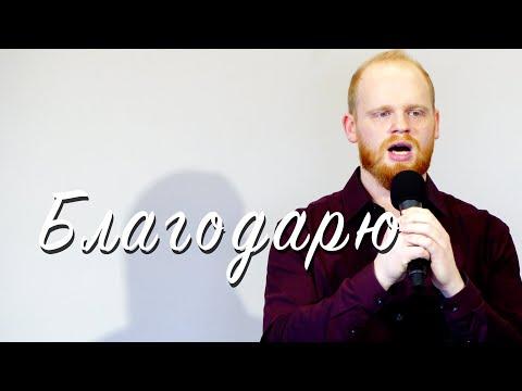 Благодарю   христианская песня   Илья Левченко   [Русавуки]