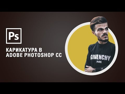 Карикатура в Adobe Photoshop СС || Уроки Виталия Менчуковского