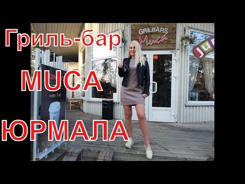 Гриль-бар Muca Юрмала. Grill bar Muca Jurmala