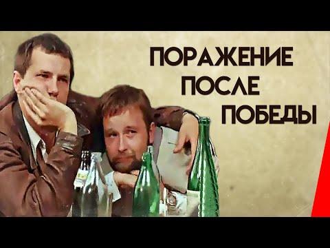 Поражение после победы (1988) фильм