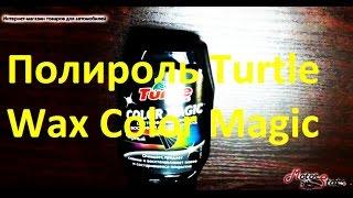 🚘Полироль Turtle Wax Color Magic! Полироль кузова автомобиля с подкрашивающим эффектом черного цвета