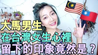 馬來西亞男生在台灣女生心裡留下的印象竟然是OO?台灣女生vs大馬男孩....?〖AuraTv〗