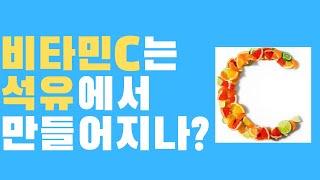 비타민C는 석유에서 만들어지나??(합성비타민과 천연비타…