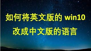 如何将英文版的win10改成中文版的语言 | Win10系统如何将英文语言修改为中文语言 | Change Windows 10 language English to Chinese screenshot 5