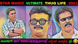 STAR MAGIC LATEST THUG LIFE | Star Thug 1.0 | Binu Adimali , Sreevidya , Thugs