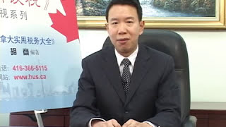 2009,Tax talk by hu  #3/8, 胡商談稅,為甚麼不能隨便申報海外資產, Canada