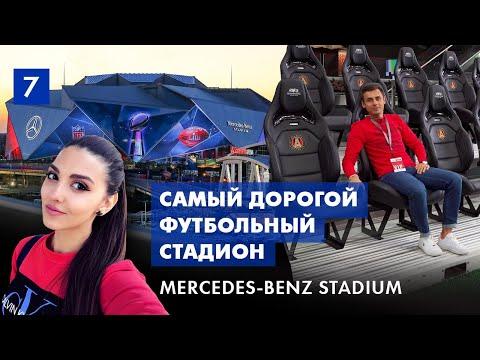 Атланта, США #2 - VIP тур по самому дорогому футбольному стадиону в мире Mercedes-Benz Stadium