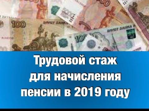 Трудовойстаж для начисления пенсии в 2019 году