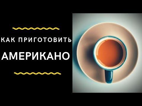 Американо кофе, рецепт и калькуляция. Как приготовить кофе Американо