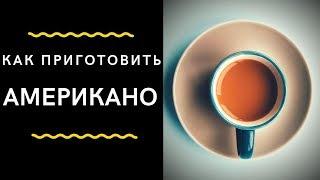 4. Американо кофе, рецепт и калькуляция. Как приготовить кофе Американо(4. Американо кофе, рецепт и калькуляция. Как приготовить кофе Американо Видео демонстрирует как правильно..., 2016-11-05T16:44:10.000Z)