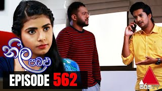 Neela Pabalu - Episode 562 | 27th August 2020 | Sirasa TV Thumbnail