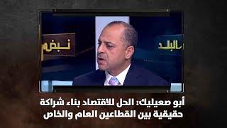 أبو صعيليك: الحل للاقتصاد بناء شراكة حقيقية بين القطاعين العام والخاص