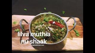 lilva muthia nu shaak | methi muthia in lilva gravy | lilva ma methi muthia