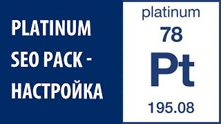 видео Platinum SEO Pack
