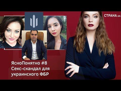 Секс-скандал для украинского ФБР | ЯсноПонятно #8 by Олеся Медведева thumbnail