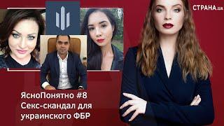 Секс-скандал для украинского ФБР | ЯсноПонятно #8 by Олеся Медведева