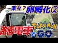 【ポケモンGO】路面電車で楽々?タマゴ孵化(後編)