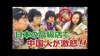 中国人を激怒させた日本の超高級料理店の対応は差別的な対応だったのか...