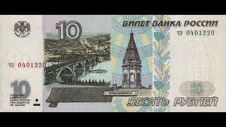 Реальна ціна банкноти 10 рублів 1997 року.