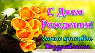 С ДНЁМ РОЖДЕНИЯ в МАЕ! Красивое поздравление с днем рождения женщине в Мае. Красивая песня!